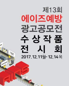 무료전시 - 제13회 에이즈예방 광고공모전 수상작품 전시