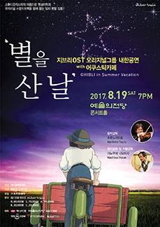 지브리OST 오리지널그룹 내한 공연 '별을 산 날' with 어쿠스틱카페