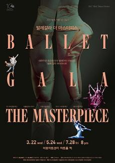 2017 발레, 아름다운 나눔 - BALLET GALA THE MASTERPIECE