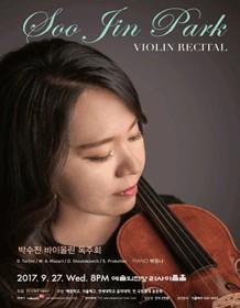 박수진 바이올린 독주회