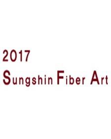2017 성신 Fiber Art