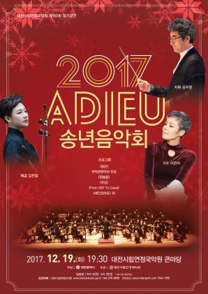 제160회 정기공연 'ADIEU 2017 송년음악회'