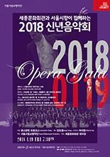 2018 신년음악회