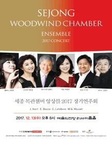 세종 목관챔버 앙상블 2017 정기연주회