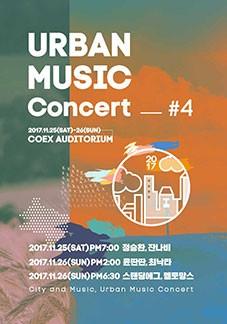 어반 뮤직 콘서트 #4