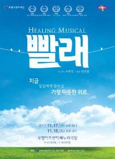 대한민국 뮤지컬의 희망 <빨래> - 인천
