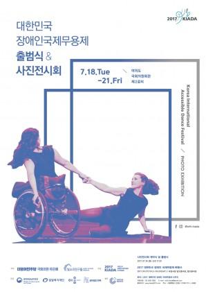 대한민국장애인국제무용제 사진전