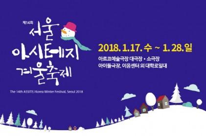 서울 아시테지 겨울축제 2018