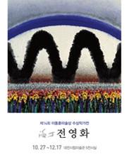 제14회 이동훈미술상 수상작가전 : 전영화