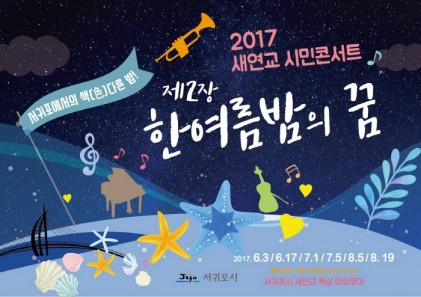 새연교 시민콘서트 제2장 (한여름밤의 꿈) 2017