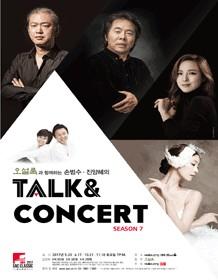 2017 손범수.진양혜의 TALK&CONCERT