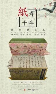 한국의 전통 종이, 전주 한지