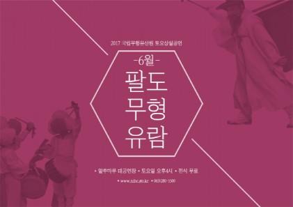 국립무형유산원 토요상설공연 팔도무형유람 2017