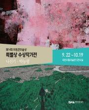 제14회 이동훈미술상 특별상 수상작가전 : 나진기, 박능생