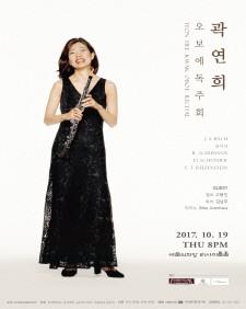 곽연희 오보에 독주회
