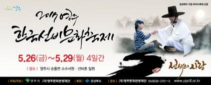 영주한국선비문화축제 2017