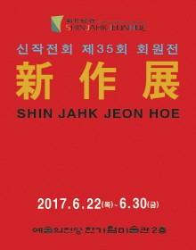 2017 신작전회 정기 회원전