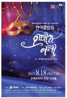 김해시립합창단의 해설이 있는 작은음악회 <한여름밤의 오페라여행>