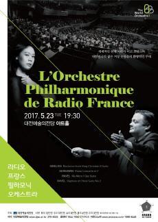 라디오 프랑스 필하모닉 오케스트라