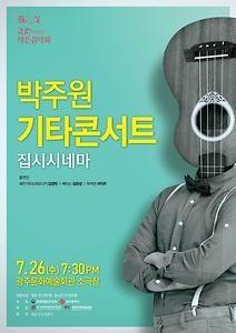 2017 아름다운 작은음악회 「박주원 기타콘서트