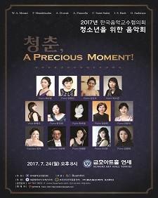 2017년 한국음악교수협의회 청소년을 위한 음악회