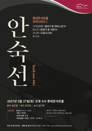 국악 시리즈 1. 명창 안숙선