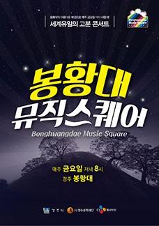 경주 대표 브랜드 공연 2017 봉황대 뮤직스퀘어 - 5월