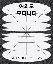 SeMA 벙커 개관기획전 <여의도 모더니티>