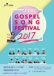 FEBC GOSPEL MUSIC FESTIVAL