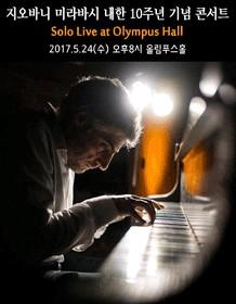 지오바니 미라바시 내한 10주년 기념 콘서트 VOL.1
