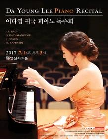 이다영 귀국 피아노 독주회