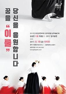 2017(재)김포문화재단 김포아트홀 상주예술단체 김성은 이룰무용단 정기공연