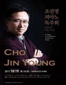 조진영 피아노 독주회 - 대전