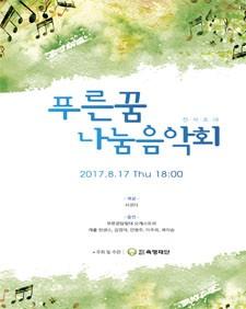 <육영재단> 푸른꿈 나눔음악회