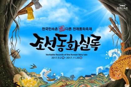 한국민속촌 조선동화실록 2017