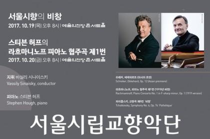 서울시향의 비창 & 스티븐 허프의 라흐마니노프 피아노 협주곡 제1번