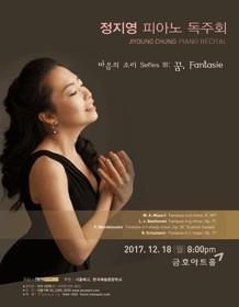 정지영 피아노 독주회