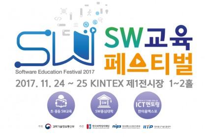 SW교육 페스티벌 2017