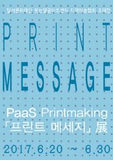 파스판화회 초대전 「프린트 메세지」