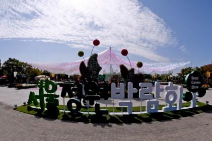 서울정원박람회 2017