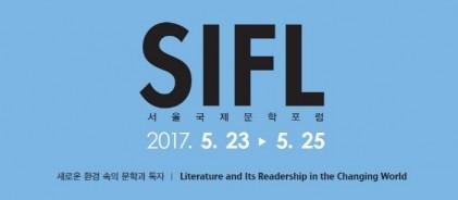 서울국제문학포럼 2017