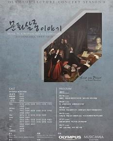 올림푸스 렉처 콘서트 시즌 4