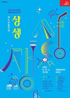 서울시국악관현악단 `청소년음악회-상생`
