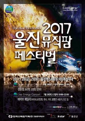 울진 뮤직팜페스티벌 2017