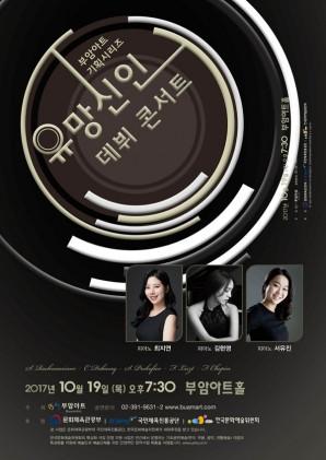 클래식유망신인콘서트 : 피아노 최지연, 김현영, 서유진
