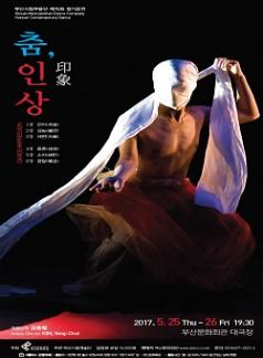 부산시립무용단 제76회 정기공연 '춤-인상'