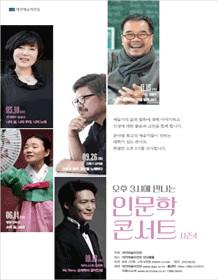 2017 인문학콘서트3 김억중<건축과 음악, 공간을 노래하다> - 대전