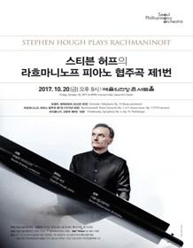 스티븐 허프의 라흐마니노프 피아노 협주곡 제1번