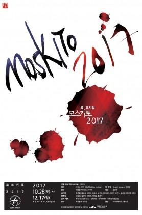모스키토 2017