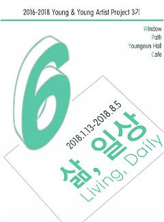 Young&Young Artist Project 3기 6th <삶, 일상>